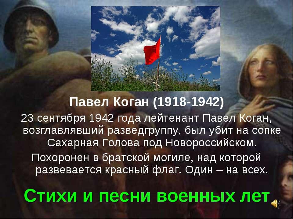 Стихи и песни военных лет Павел Коган (1918-1942) 23 сентября 1942 года лейте...