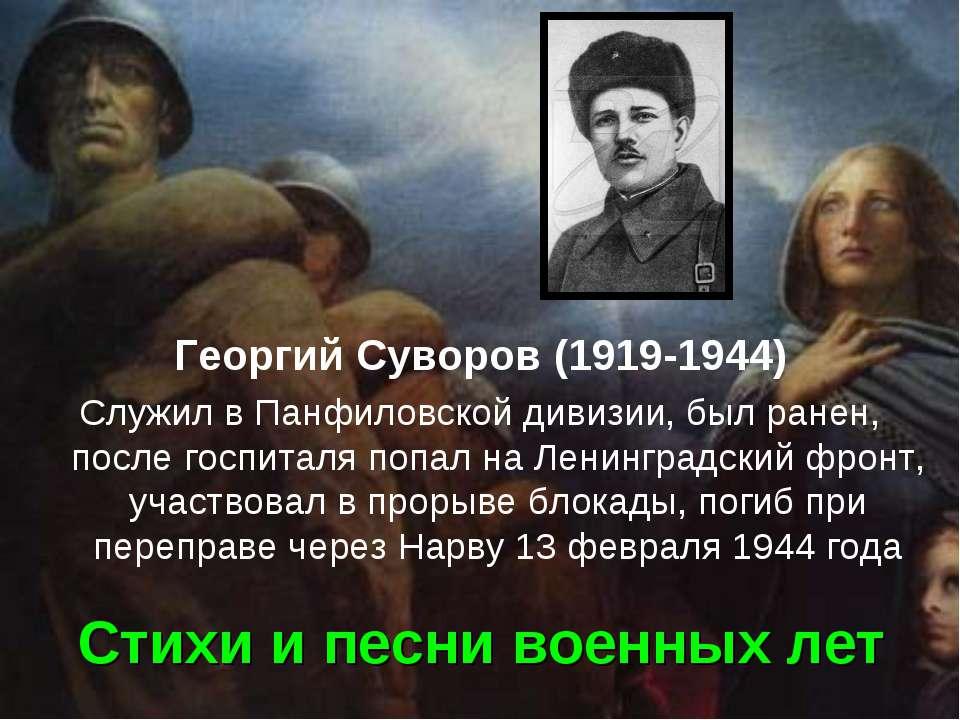 Стихи и песни военных лет Георгий Суворов (1919-1944) Служил в Панфиловской д...