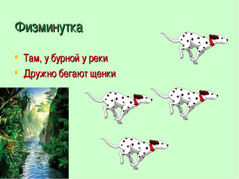 Физминутка Там, у бурной у реки Дружно бегают щенки
