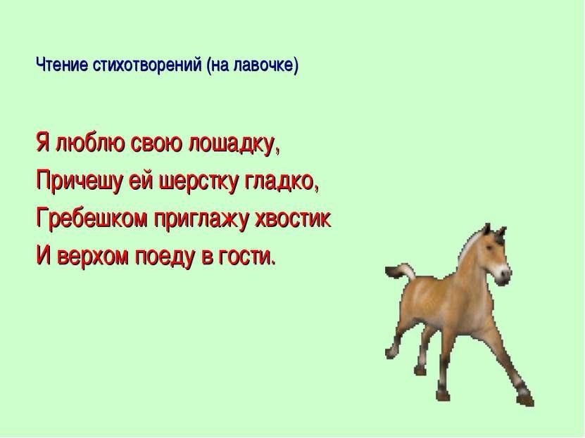Чтение стихотворений (на лавочке) Я люблю свою лошадку, Причешу ей шерстку гл...