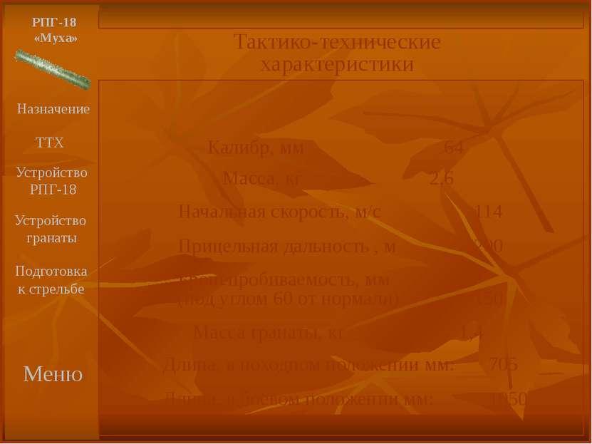 Меню РПГ-18 «Муха» Устройство 1 наружная труба 2 выдвижная труба 3 передняя и...