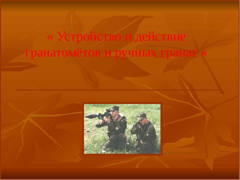 ВОПРОСЫ ЗАНЯТИЯ: Ручной противотанковый гранатомёт РПГ-7. 2. Реактивная проти...