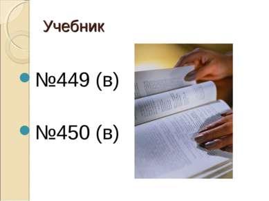 Учебник №449 (в) №450 (в)