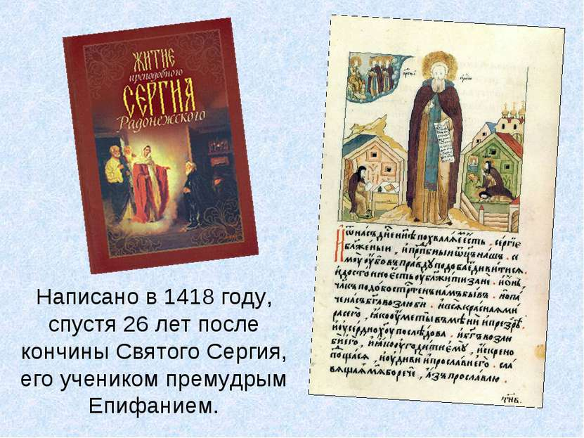 Написано в 1418 году, спустя 26 лет после кончины Святого Сергия, его ученико...