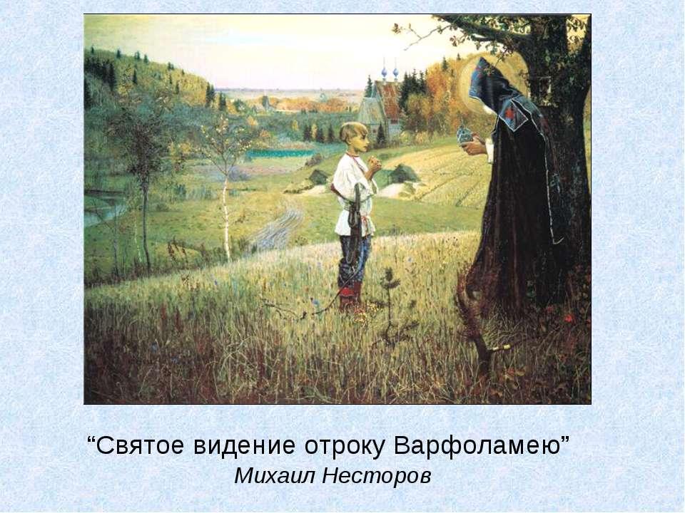 """""""Святое видение отроку Варфоламею"""" Михаил Несторов C:\Documents and"""