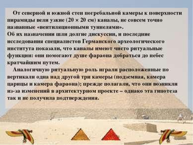 От северной и южной стен погребальной камеры к поверхности пирамиды вели узки...