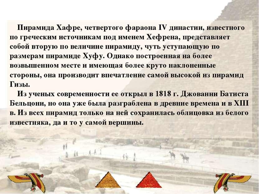 Пирамида Хафре, четвертого фараона IV династии, известного по греческим источ...