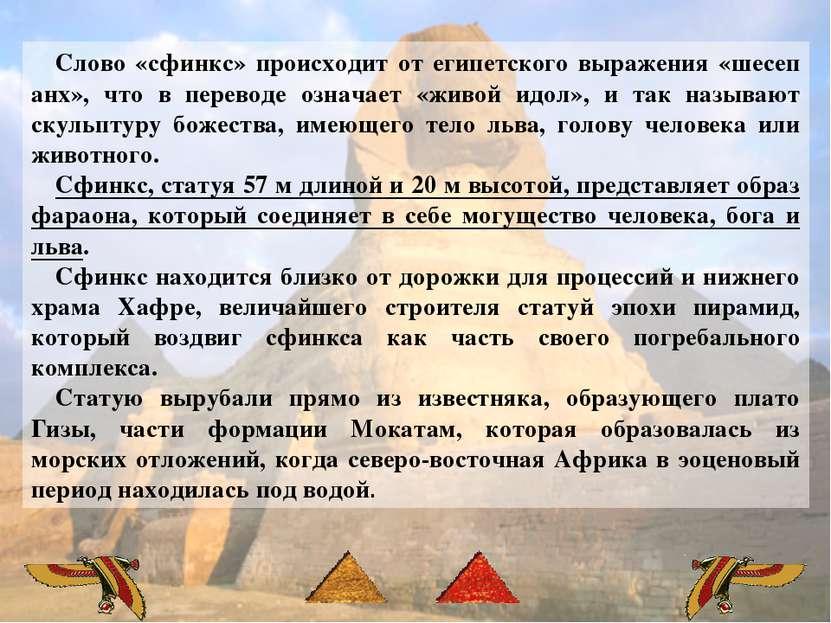 Слово «сфинкс» происходит от египетского выражения «шесеп анх», что в перевод...