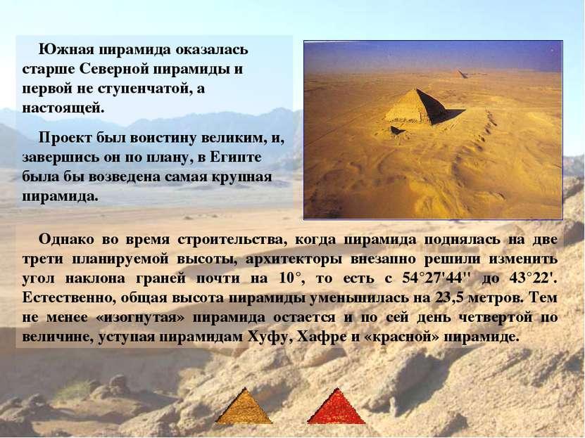 Южная пирамида оказалась старше Северной пирамиды и первой не ступенчатой, а ...