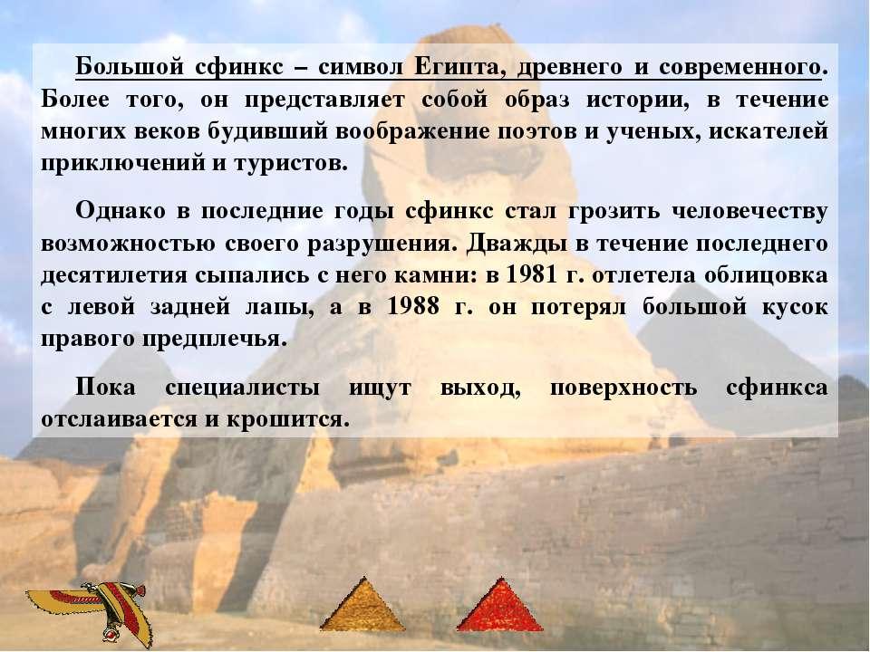 Большой сфинкс – символ Египта, древнего и современного. Более того, он предс...