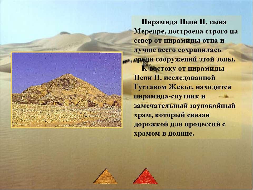 Пирамида Пепи II, сына Меренре, построена строго на север от пирамиды отца и ...