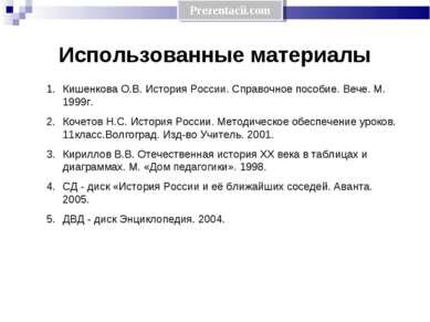 Использованные материалы Кишенкова О.В. История России. Справочное пособие. В...