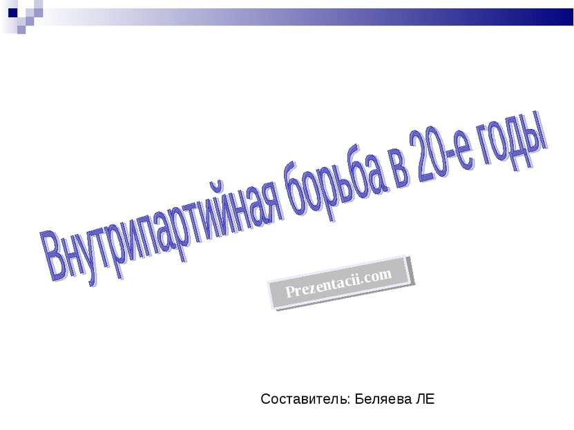 Составитель: Беляева ЛЕ Prezentacii.com