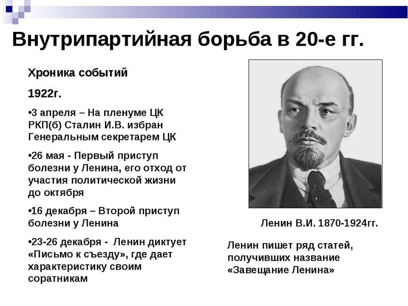 Внутрипартийная борьба в 20-е гг. Хроника событий 1922г. 3 апреля – На пленум...
