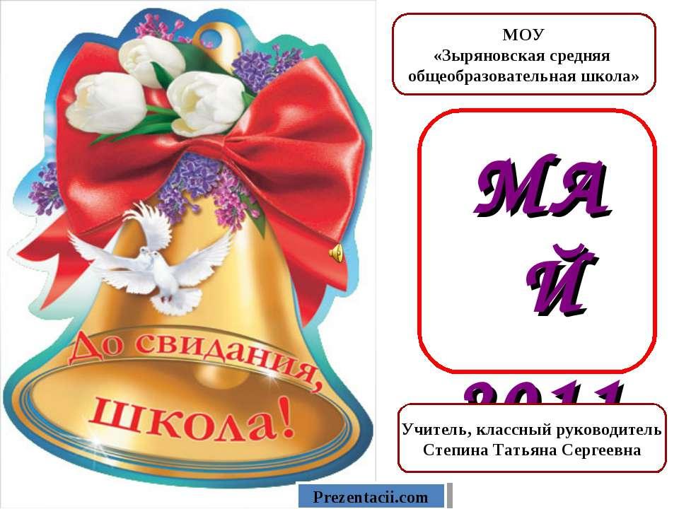 МОУ «Зыряновская средняя общеобразовательная школа» Учитель, классный руковод...