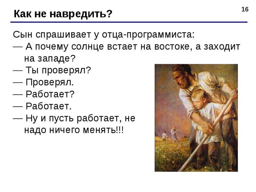 * Как не навредить? Сын спрашивает уотца-программиста: — Апочему солнце вст...