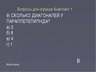 Вопросы для игроков Комплект 1 Выбор игрока 9) СКОЛЬКО ДИАГОНАЛЕЙ У ПАРАЛЛЕЛЕ...