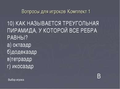 Вопросы для игроков Комплект 1 Выбор игрока 10) КАК НАЗЫВАЕТСЯ ТРЕУГОЛЬНАЯ ПИ...