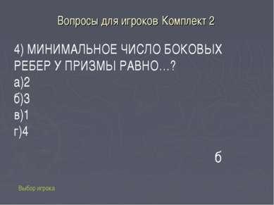 Вопросы для игроков Комплект 2 Выбор игрока 4) МИНИМАЛЬНОЕ ЧИСЛО БОКОВЫХ РЕБЕ...