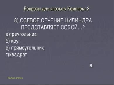 Вопросы для игроков Комплект 2 Выбор игрока 8) ОСЕВОЕ СЕЧЕНИЕ ЦИЛИНДРА ПРЕДСТ...