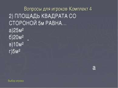 Вопросы для игроков Комплект 4 Выбор игрока а 2) ПЛОЩАДЬ КВАДРАТА СО СТОРОНОЙ...