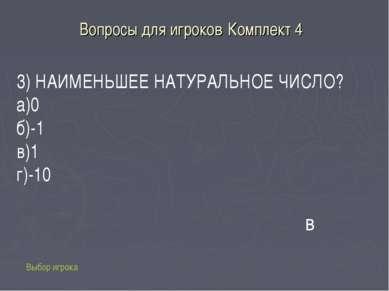 Вопросы для игроков Комплект 4 Выбор игрока в 3) НАИМЕНЬШЕЕ НАТУРАЛЬНОЕ ЧИСЛО...