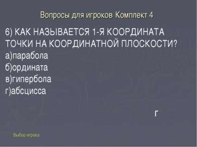 Вопросы для игроков Комплект 4 Выбор игрока г 6) КАК НАЗЫВАЕТСЯ 1-Я КООРДИНАТ...
