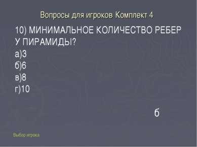 Вопросы для игроков Комплект 4 Выбор игрока б 10) МИНИМАЛЬНОЕ КОЛИЧЕСТВО РЕБЕ...