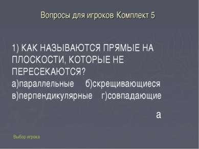 Вопросы для игроков Комплект 5 Выбор игрока а 1) КАК НАЗЫВАЮТСЯ ПРЯМЫЕ НА ПЛО...