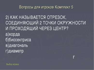Вопросы для игроков Комплект 5 Выбор игрока г 2) КАК НАЗЫВАЕТСЯ ОТРЕЗОК, СОЕД...