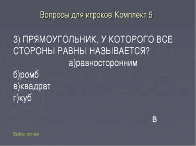 Вопросы для игроков Комплект 5 Выбор игрока в 3) ПРЯМОУГОЛЬНИК, У КОТОРОГО ВС...
