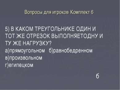 Вопросы для игроков Комплект 6 б 5) В КАКОМ ТРЕУГОЛЬНИКЕ ОДИН И ТОТ ЖЕ ОТРЕЗО...
