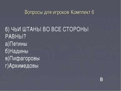 Вопросы для игроков Комплект 6 6) ЧЬИ ШТАНЫ ВО ВСЕ СТОРОНЫ РАВНЫ? а)Петины б)...