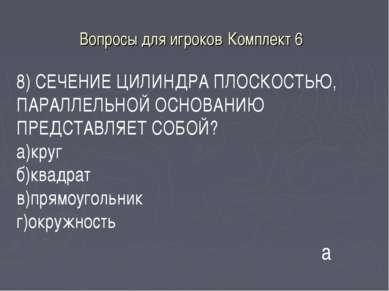Вопросы для игроков Комплект 6 8) СЕЧЕНИЕ ЦИЛИНДРА ПЛОСКОСТЬЮ, ПАРАЛЛЕЛЬНОЙ О...