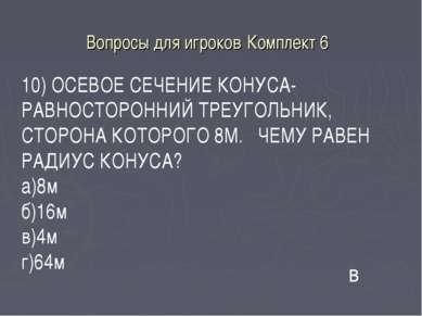 Вопросы для игроков Комплект 6 10) ОСЕВОЕ СЕЧЕНИЕ КОНУСА-РАВНОСТОРОННИЙ ТРЕУГ...