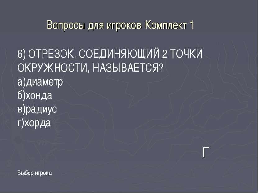 Вопросы для игроков Комплект 1 Выбор игрока 6) ОТРЕЗОК, СОЕДИНЯЮЩИЙ 2 ТОЧКИ О...