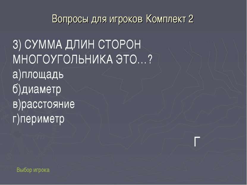 Вопросы для игроков Комплект 2 Выбор игрока 3) СУММА ДЛИН СТОРОН МНОГОУГОЛЬНИ...
