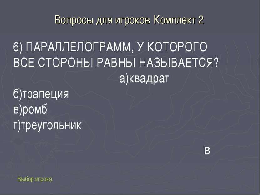 Вопросы для игроков Комплект 2 Выбор игрока 6) ПАРАЛЛЕЛОГРАММ, У КОТОРОГО ВСЕ...