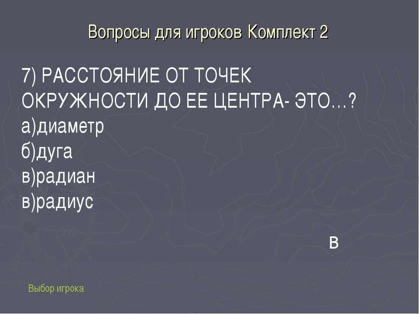 Вопросы для игроков Комплект 2 Выбор игрока 7) РАССТОЯНИЕ ОТ ТОЧЕК ОКРУЖНОСТИ...