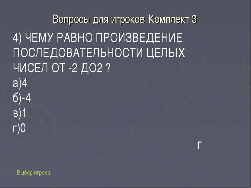 Вопросы для игроков Комплект 3 Выбор игрока 4) ЧЕМУ РАВНО ПРОИЗВЕДЕНИЕ ПОСЛЕД...