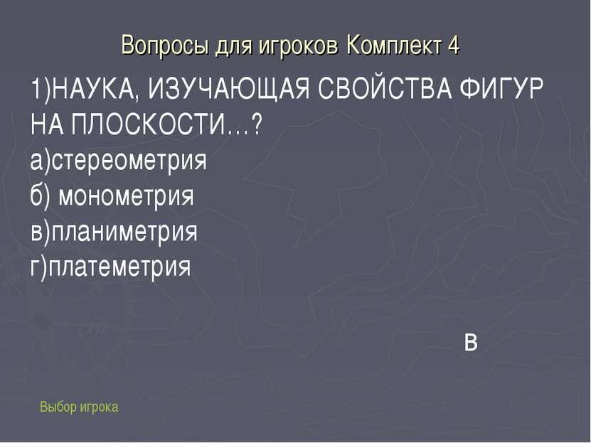 Вопросы для игроков Комплект 4 Выбор игрока в 1)НАУКА, ИЗУЧАЮЩАЯ СВОЙСТВА ФИГ...