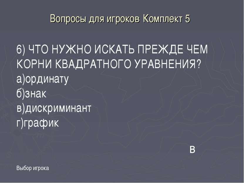 Вопросы для игроков Комплект 5 Выбор игрока в 6) ЧТО НУЖНО ИСКАТЬ ПРЕЖДЕ ЧЕМ ...