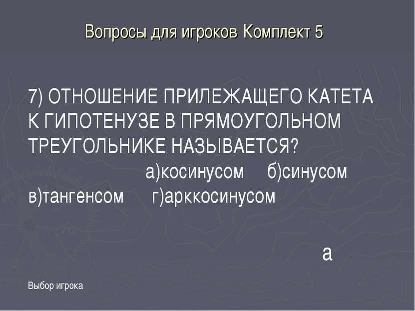 Вопросы для игроков Комплект 5 Выбор игрока а 7) ОТНОШЕНИЕ ПРИЛЕЖАЩЕГО КАТЕТА...
