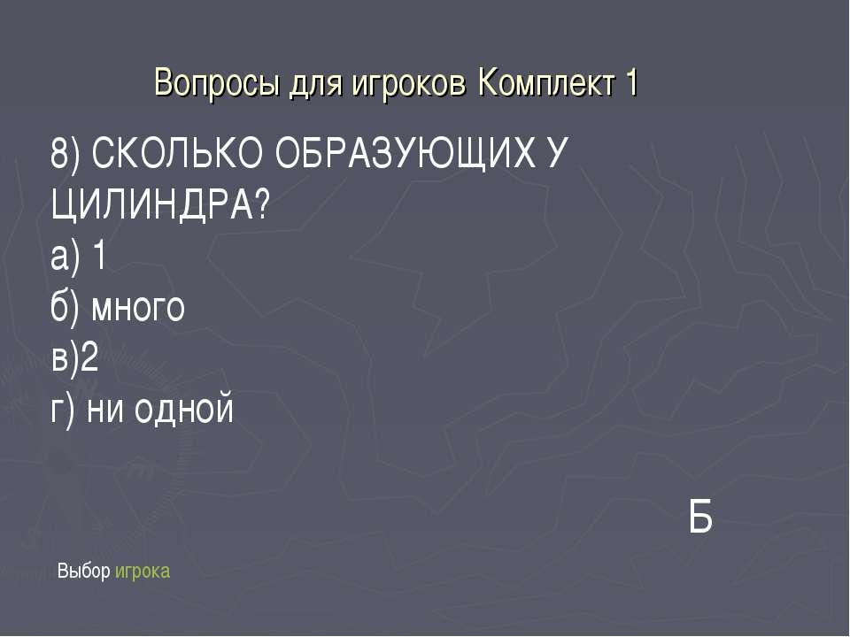 Вопросы для игроков Комплект 1 Выбор игрока 8) СКОЛЬКО ОБРАЗУЮЩИХ У ЦИЛИНДРА?...