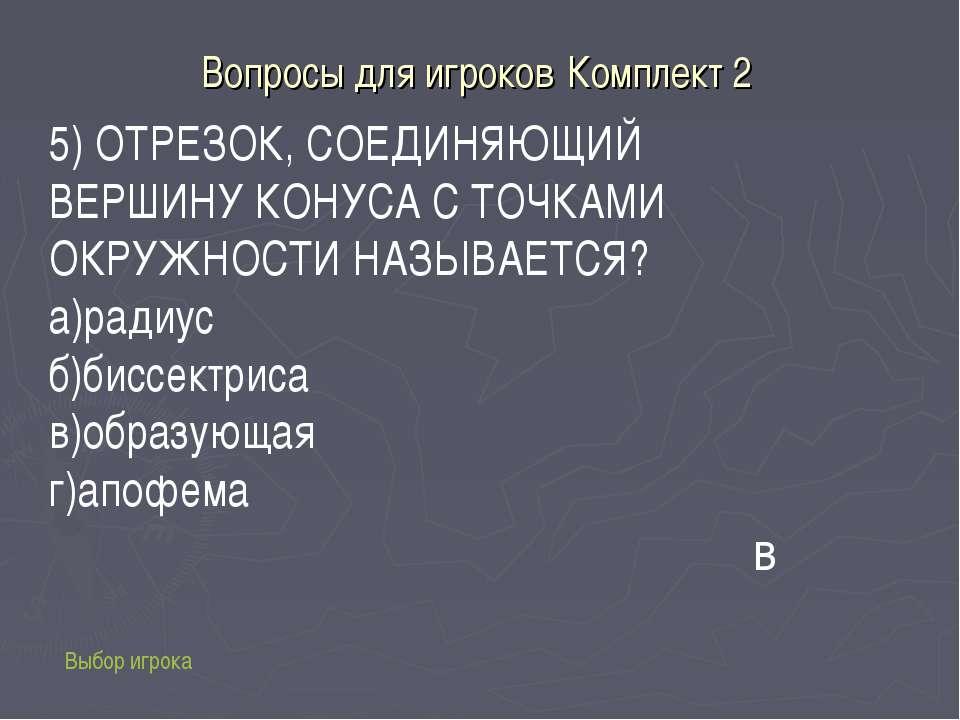 Вопросы для игроков Комплект 2 Выбор игрока 5) ОТРЕЗОК, СОЕДИНЯЮЩИЙ ВЕРШИНУ К...