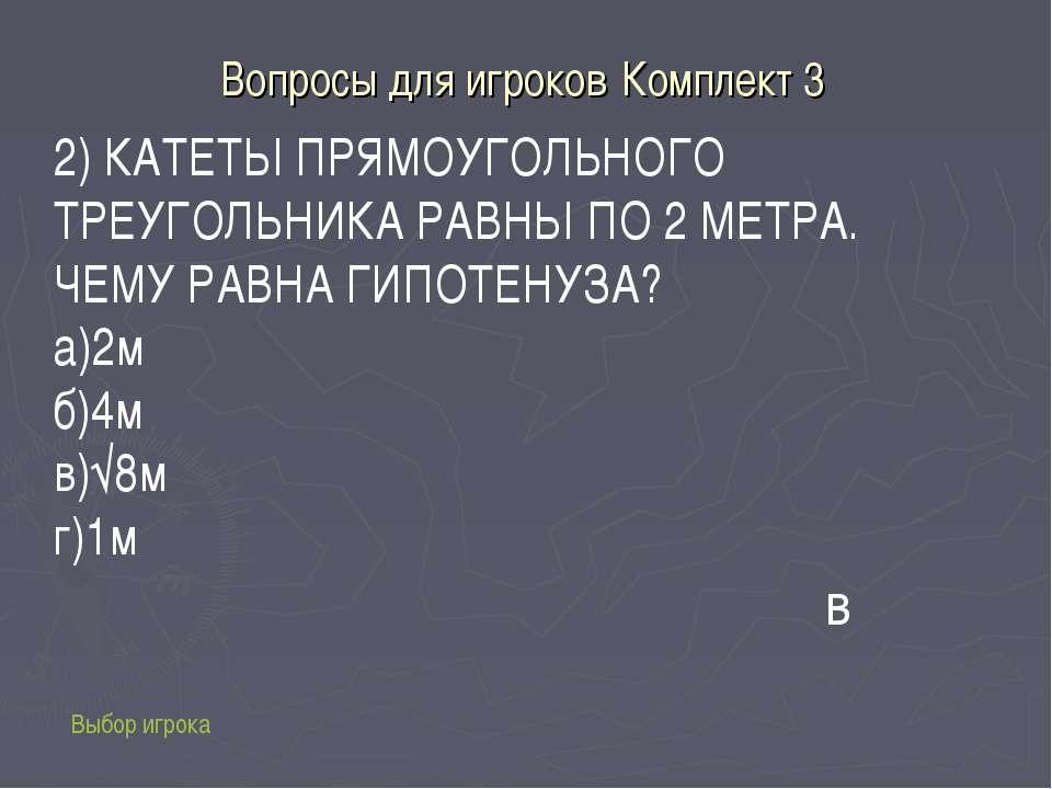 Вопросы для игроков Комплект 3 Выбор игрока 2) КАТЕТЫ ПРЯМОУГОЛЬНОГО ТРЕУГОЛЬ...