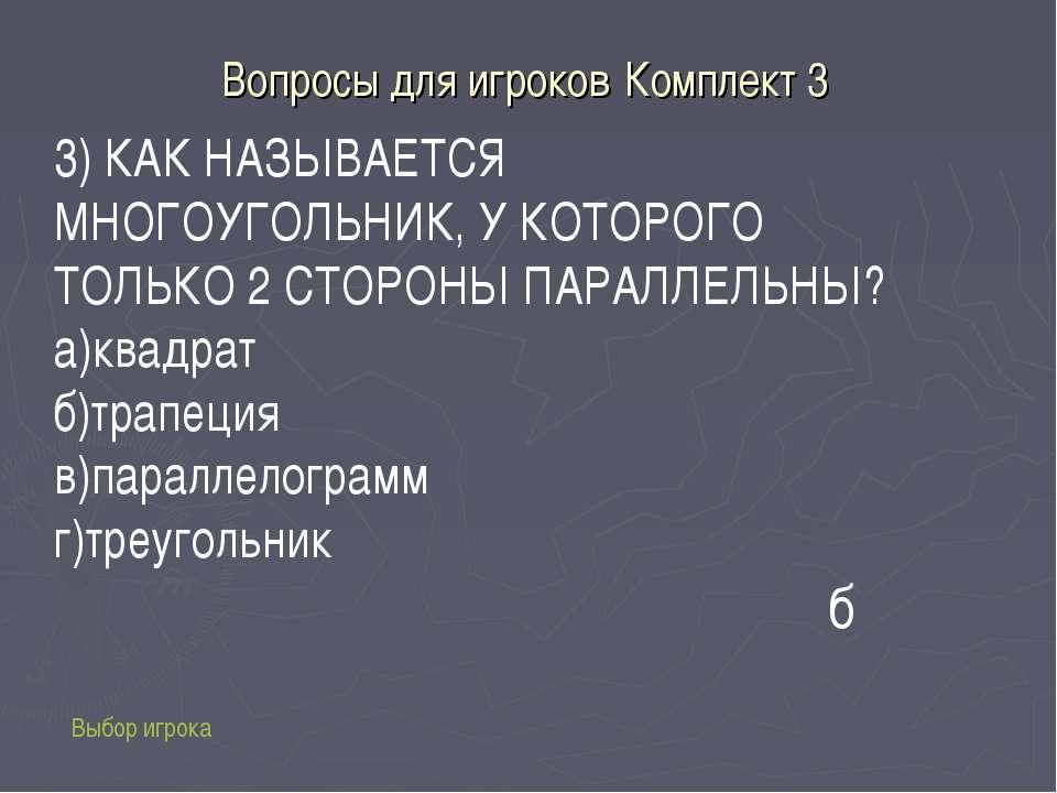 Вопросы для игроков Комплект 3 Выбор игрока 3) КАК НАЗЫВАЕТСЯ МНОГОУГОЛЬНИК, ...