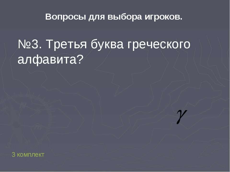 Вопросы для выбора игроков. №3. Третья буква греческого алфавита? 3 комплект