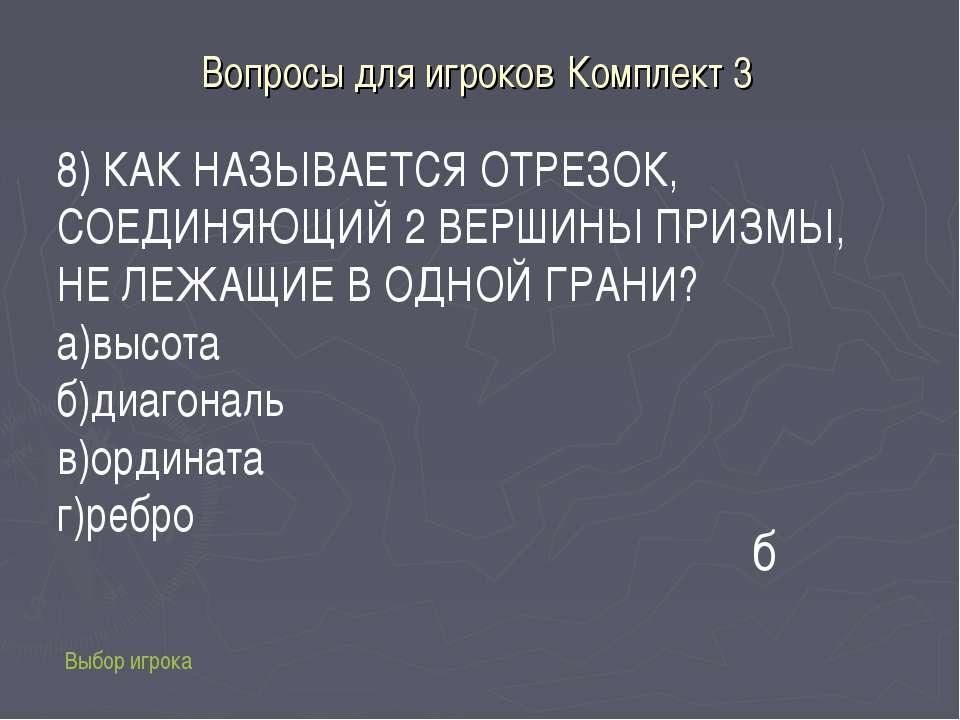 Вопросы для игроков Комплект 3 Выбор игрока б 8) КАК НАЗЫВАЕТСЯ ОТРЕЗОК, СОЕД...