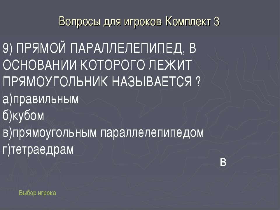 Вопросы для игроков Комплект 3 Выбор игрока в 9) ПРЯМОЙ ПАРАЛЛЕЛЕПИПЕД, В ОСН...